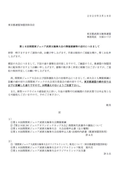 第18回南関東ジュニア武術太極拳大会開催要項①