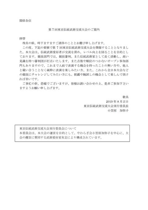 第7回東京伝統武術交流大会①