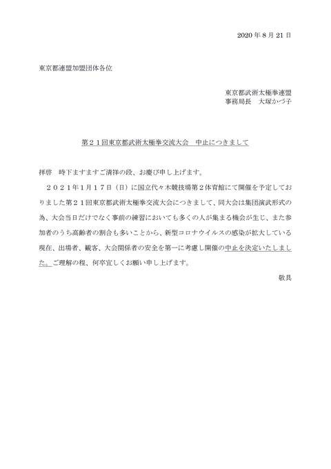 第21回東京都連交流大会中止案内