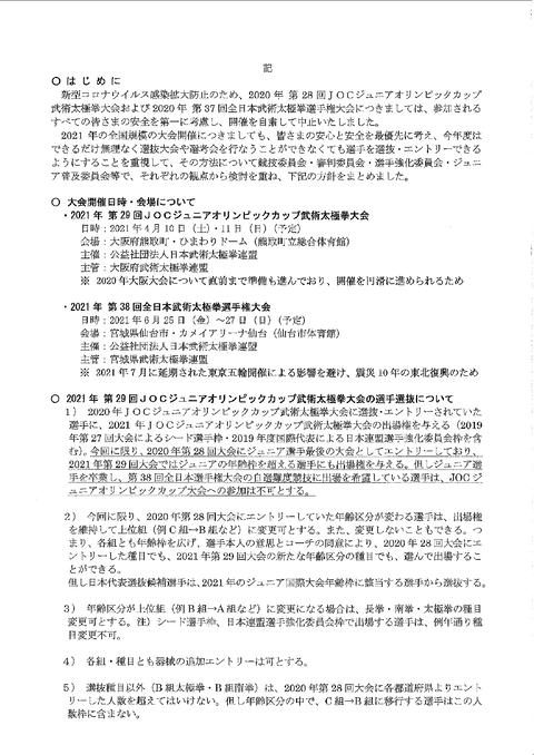 2021ジュニア・全日本選手権大会エントリーの件③