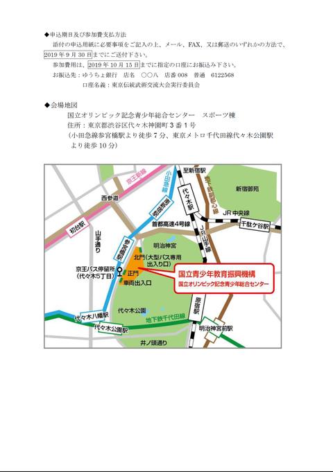 第7回東京伝統武術交流大会③
