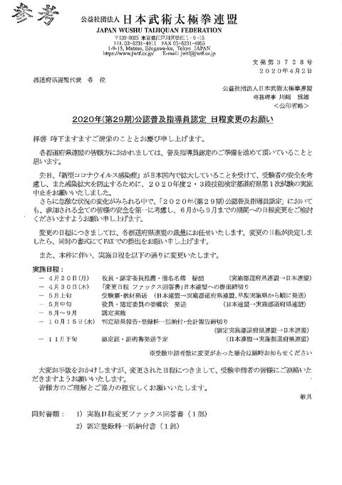 2020普及指導員試験日程変更②