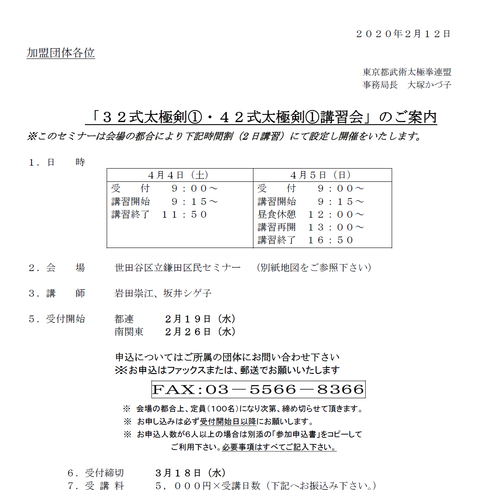 「32式太極剣①・42式太極剣①講習会」