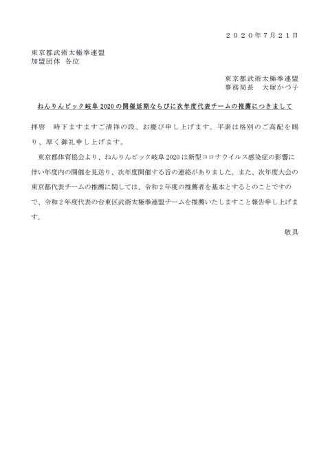 ねんりんピック岐阜2020延期