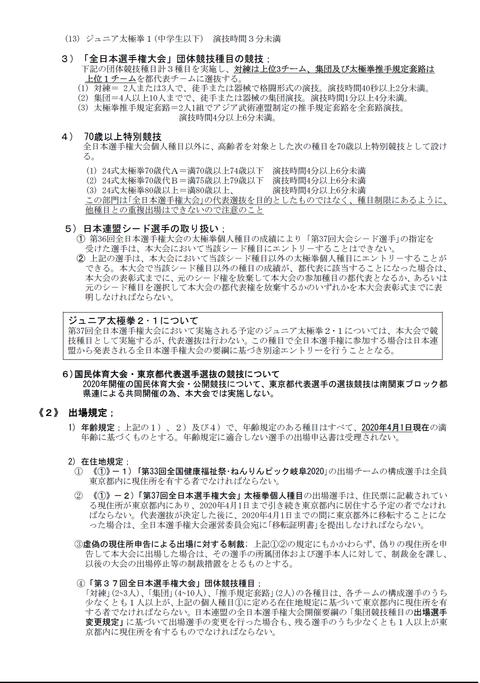 2020年第27回東京都大会②