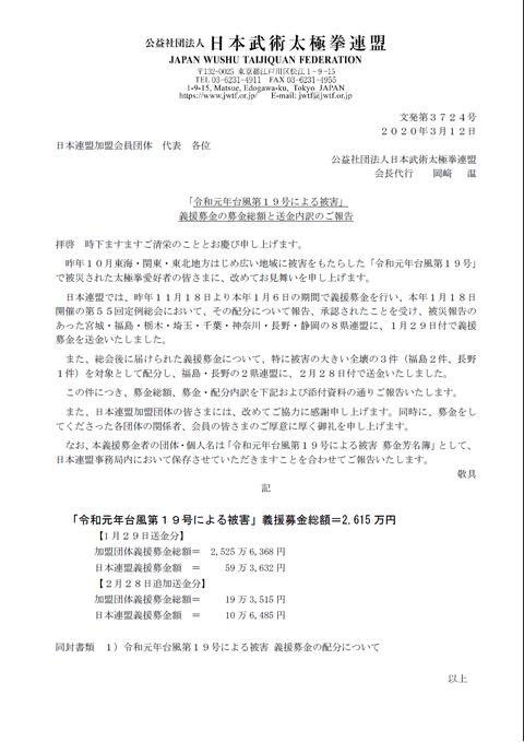「令和元年台風第19号による被害」義援募金報告①