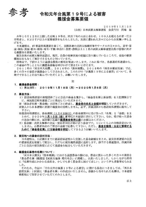 2019台風19号被害義援金募集