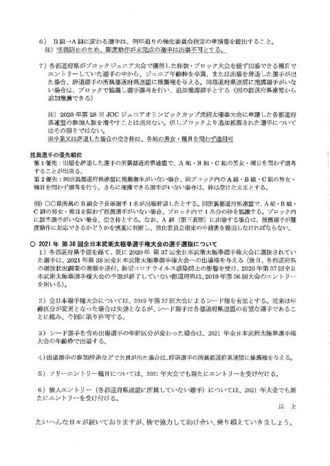 2021ジュニア・全日本選手権大会エントリーの件④