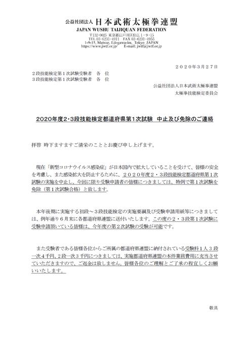 2020 2,3段一次試験中止・免除①
