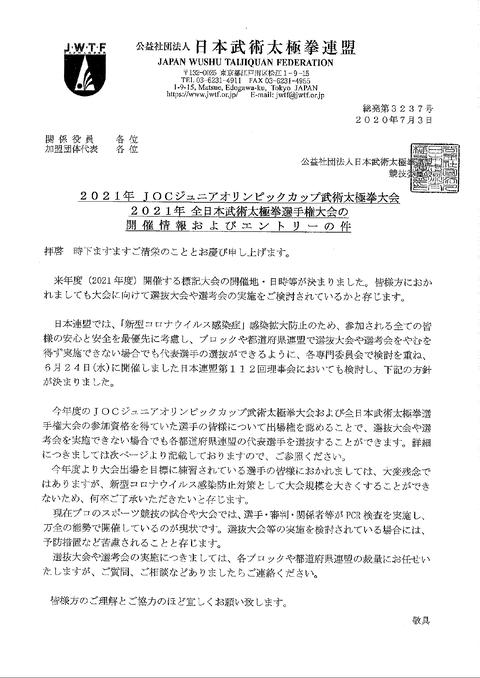 2021ジュニア・全日本選手権大会エントリーの件②