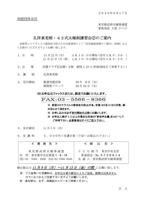孔祥東老師・42式太極剣講習会②