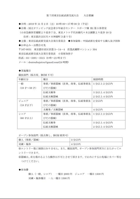 第7回東京伝統武術交流大会⓶