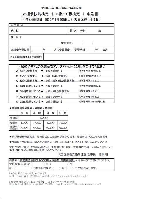 202002 2-5級検定②