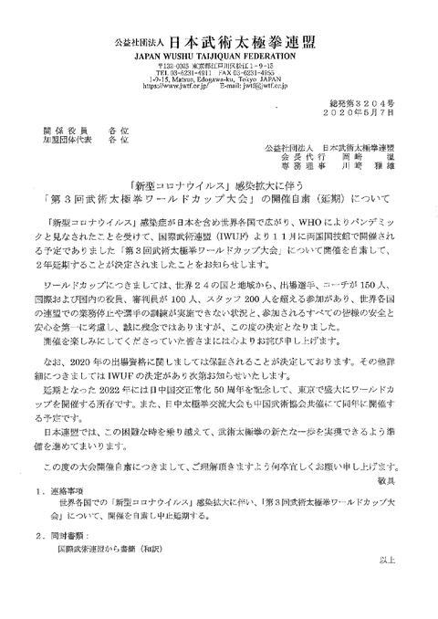 新型コロナ肺炎・日本連盟連絡 武術太極拳ワールドカップ中止
