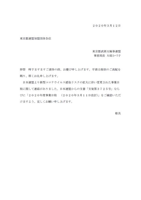 日本連盟2020年度主要事業日程・変更0312①