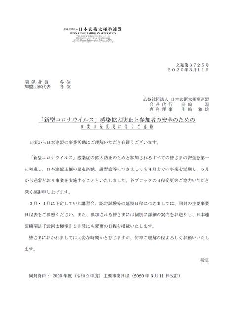 日本連盟2020年度主要事業日程・変更0312②
