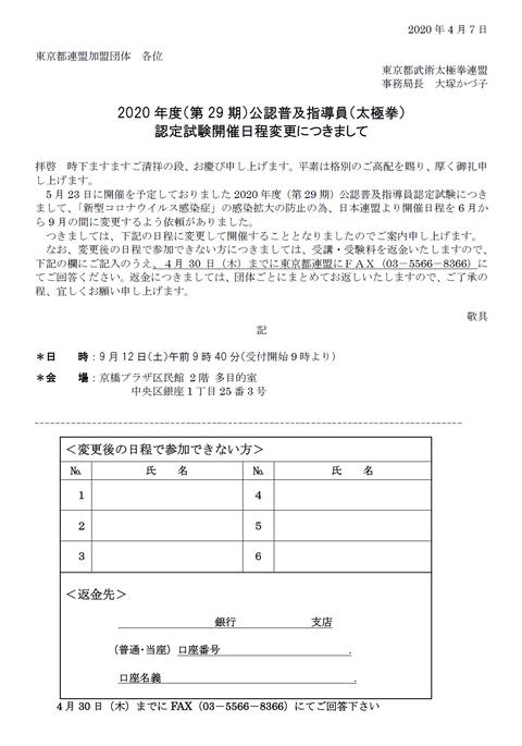 2020普及指導員試験日程変更①