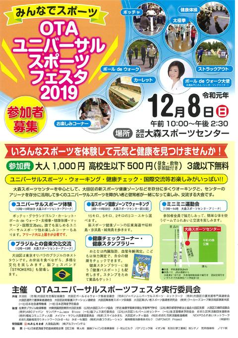 2019Otaユニバーサルスポーツフェスタ①png