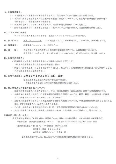 2020関東ブロック国体③