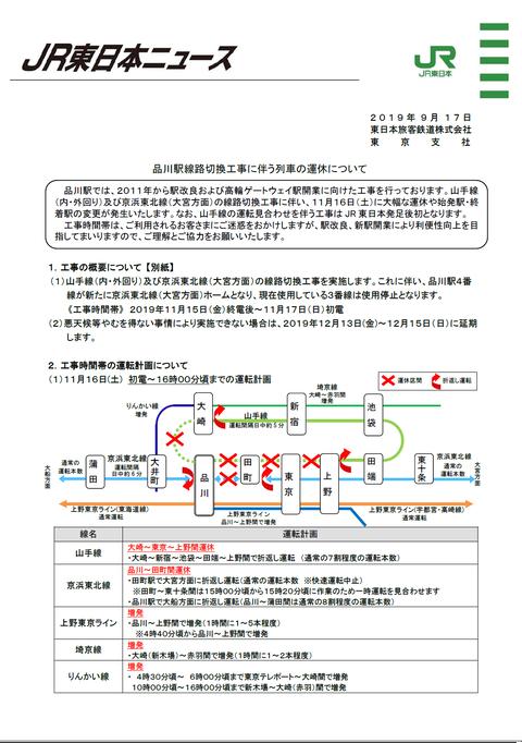 20191116大田区連大会⓪