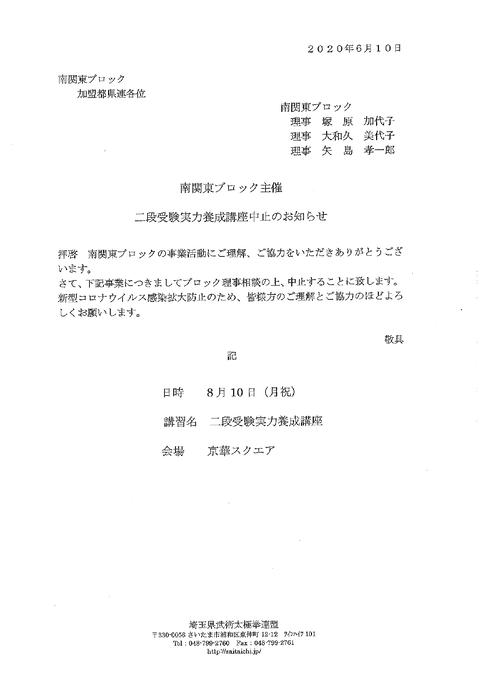 南関東ブロック2段セミナー中止連絡20200618