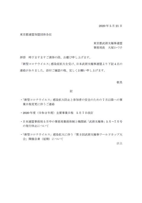 新型コロナ肺炎・日本連盟連絡20200521
