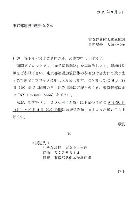 2019年南関東推手①