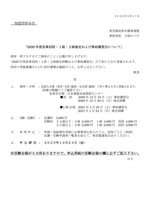 2020長拳初段・1級・2級検定