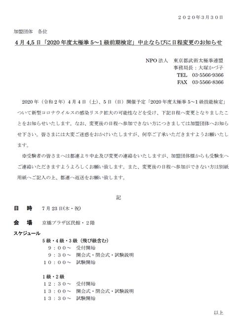202004 1級検定試験 日程変更案内
