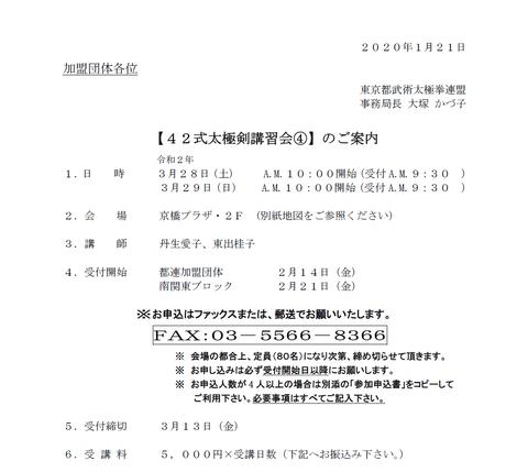 202003 42式剣講習会