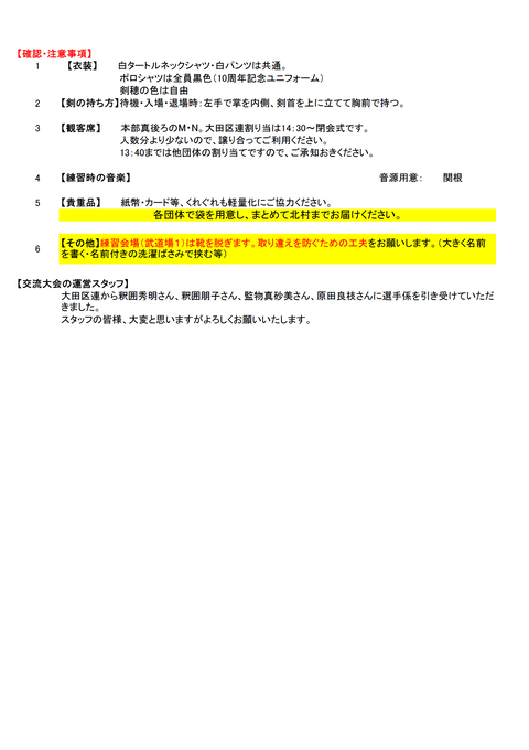 2020年東京都連盟・武術太極拳交流大会の流れと注意事項2