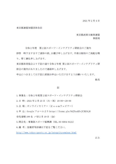 第2回都体協・インテグリティー研修