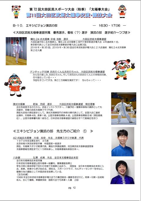 20191116大田区連大会⑩