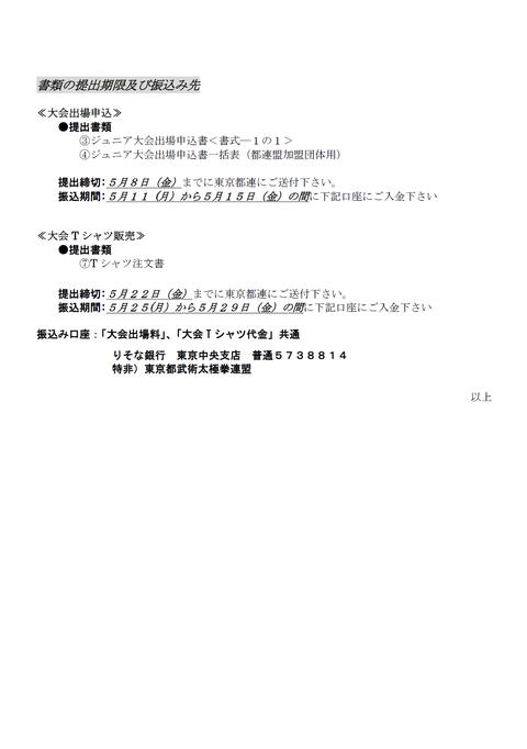 第18回南関東ジュニア武術太極拳大会開催要項②