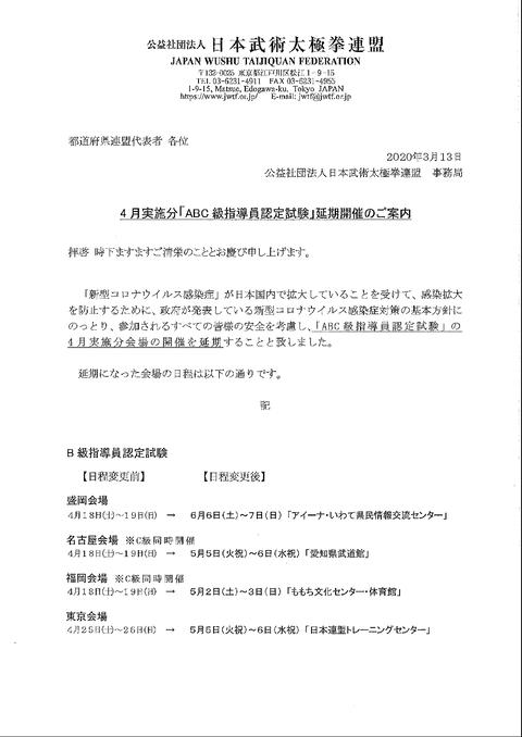 ABC級指導員試験延期②