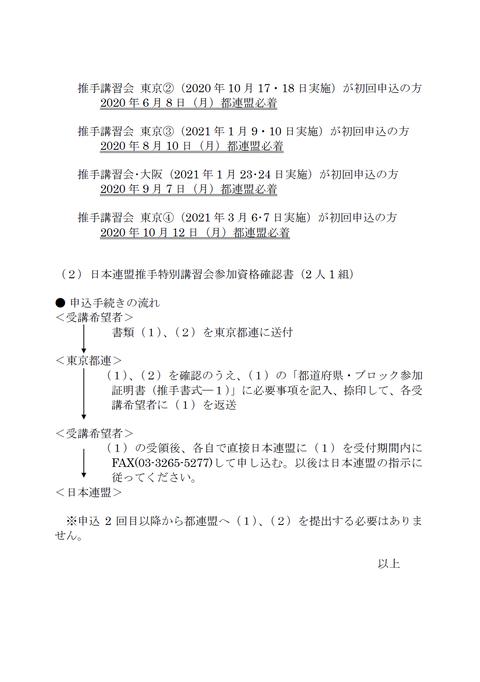 2020日本連盟推手講習会⓶