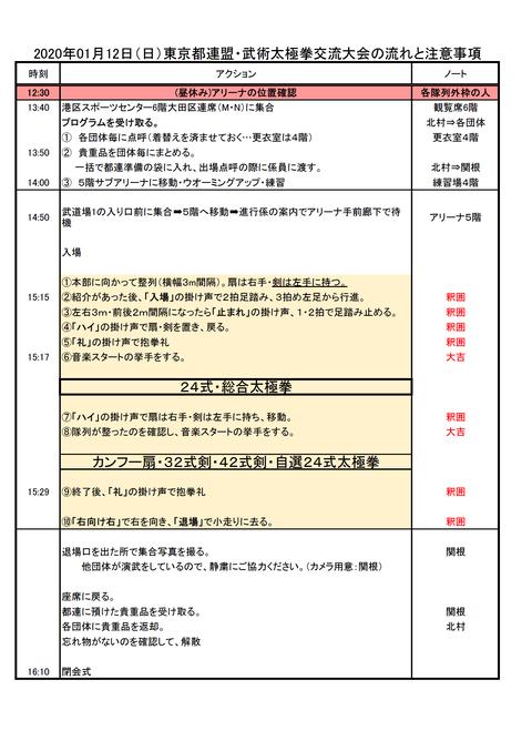 2020年東京都連盟・武術太極拳交流大会の流れと注意事項1