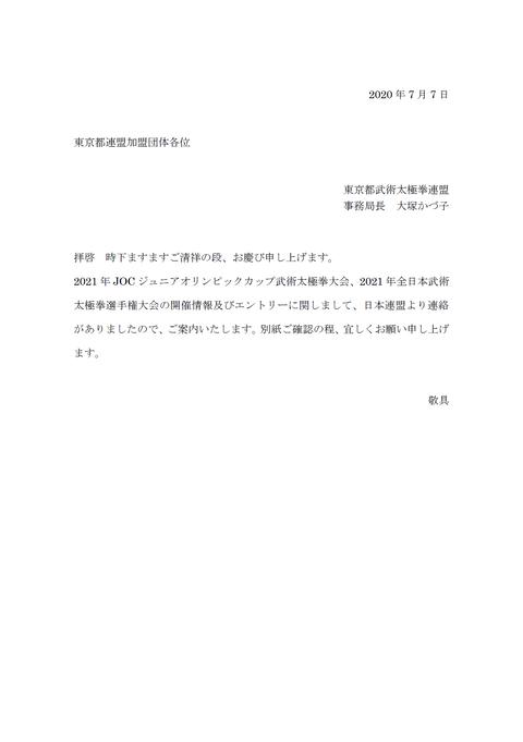 2021ジュニア・全日本選手権大会エントリーの件