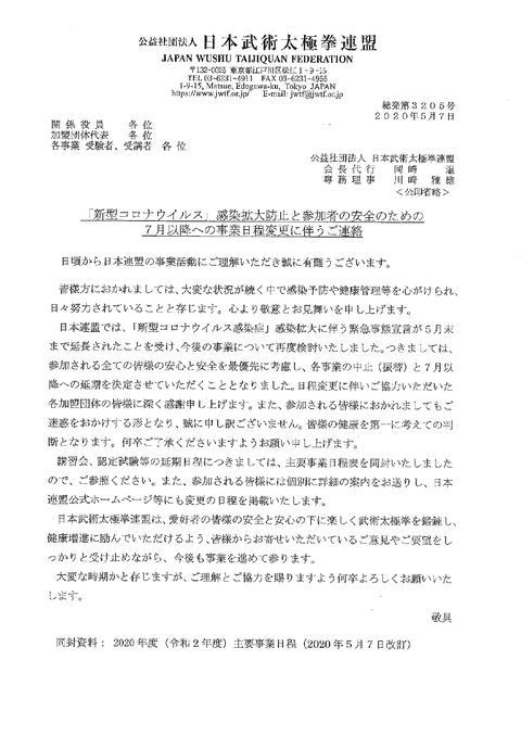 新型コロナ肺炎・日本連盟連絡20200521日程変更連絡