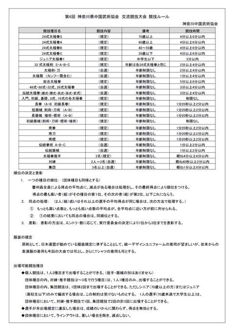 第6回神奈川武術協会大会要綱⓶
