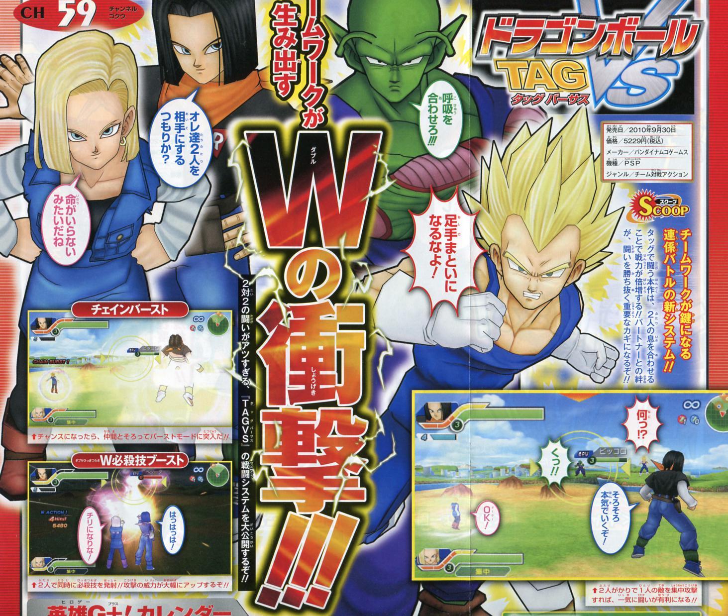PSP「ドラゴンボール タッグバーサス」9月30日発売決定!他 : ゲーム ...