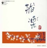 gagaku-cd