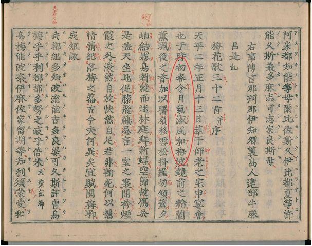 万葉集「令和」 - コピー