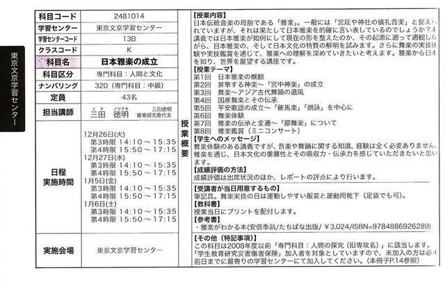 放送大学2017