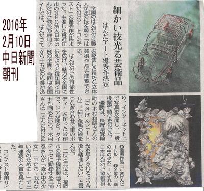10中日新聞様