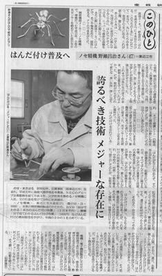 産経新聞20150111