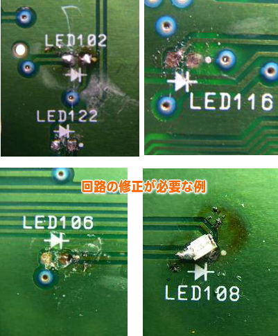 LEDと回路修正②jpg