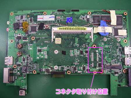 mini PCI Expressコネクタの取付①