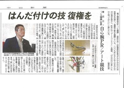 中日新聞20140203