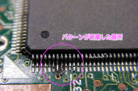 IC修理?